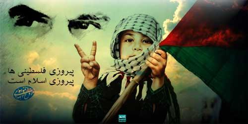 ::: پیروزی فلسطینی ها پیروزی اسلام استــــــ...